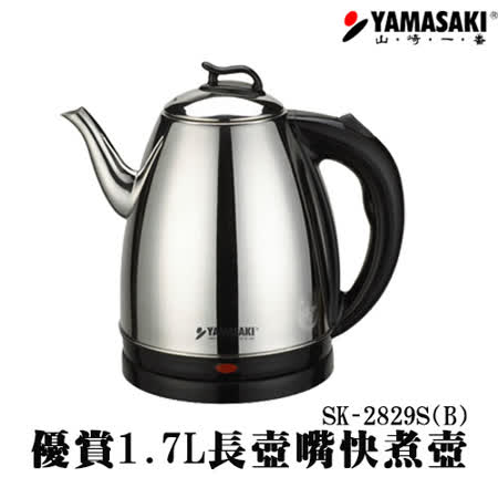 YAMASAKI 優賞1.7L長壺嘴快煮壺 SK-2829S