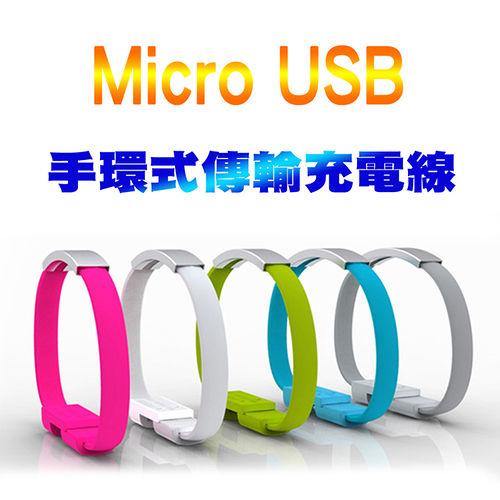 手環式 Micro USB 充電傳輸線
