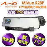 Mio MiVue R28P GPS後視鏡行車記錄器(送)16G+USB環狀傳輸線+精美香水+海綿寶寶磁鐵+手煞車專用護蓋