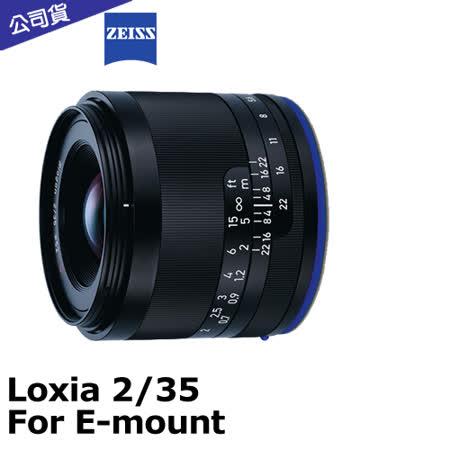 蔡司 Carl Zeiss Loxia 2/35 (公司貨) For E-mount.-送LP1拭鏡筆