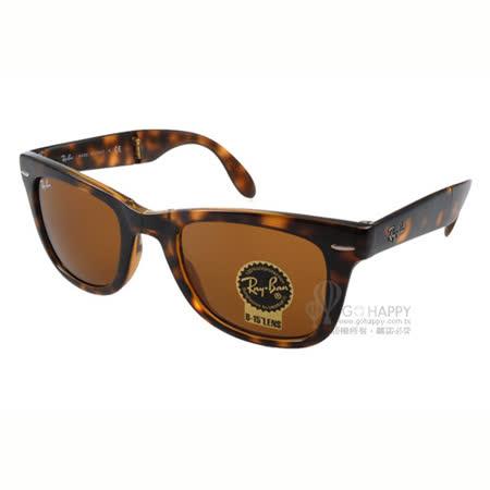 Ray Ban太陽眼鏡 經典小摺#琥珀RB4105 710-50mm