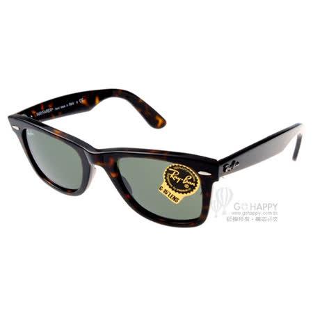 Ray Ban太陽眼鏡 經典熱賣#琥珀-綠RB2140 902