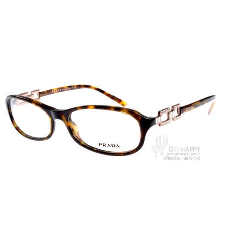 PRADA眼鏡 國際精品#琥珀VPR10M 2AU1O1