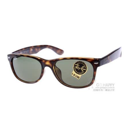 Ray Ban太陽眼鏡 RB2132F 902 -55mm (時尚琥珀) 鼻墊較厚長圓弧款