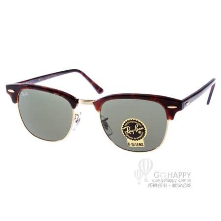 RayBan太陽眼鏡 (琥珀-金黑) #RB3016 W0366 經典Clubmaster款
