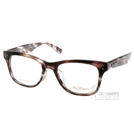 PAUL HUEMAN眼鏡 經典潮流(咖啡)# PHF664A C4-2