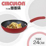 【CIRCULON圈圈鍋】活力蕃茄系列24CM不沾平底鍋