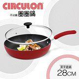 【CIRCULON圈圈鍋】活力蕃茄系列28CM不沾深平底鍋+玻璃蓋