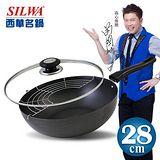 【SILWA西華名鍋】28cm陽極小炒鍋(附濾油網)