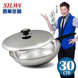 【SILWA西華名鍋】30CM不鏽鋼平底鍋