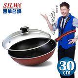 【SILWA西華名鍋】鑽石不沾炒鍋30cm(含蓋)