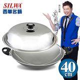 【SILWA西華名鍋】傳家寶複合金炒鍋40CM(雙耳)