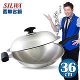 【SILWA西華名鍋】極光複合金炒鍋 (單柄)36cm