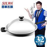 【SILWA西華名鍋】超硬陽極炒鍋32cm(單柄)