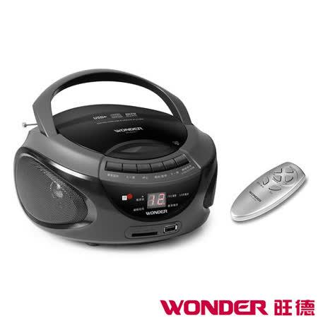 WONDER旺德 手提USB/CD/SD音響 WS-B004U