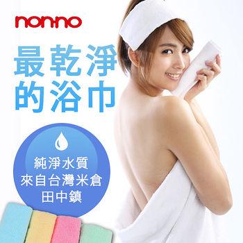 NON-NO最乾淨浴巾(68*136cm)
