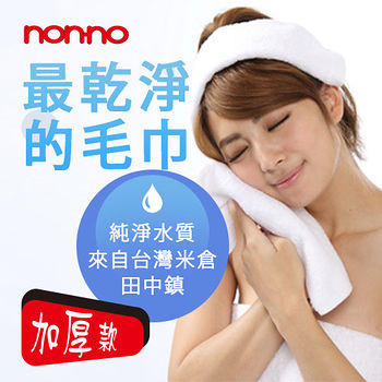 NON-NO(加大)最乾淨浴巾(76*152cm)