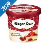 哈根達斯 冰淇淋迷你杯 草莓起士蛋糕 100ml