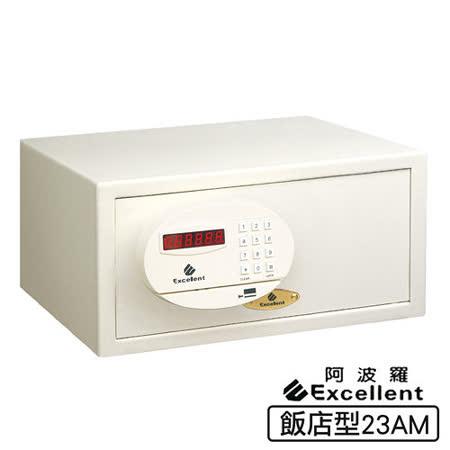 【阿波羅】e世紀電子保險箱_飯店型(23AM)