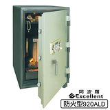 【阿波羅】e世紀電子保險箱_防火型(920ALD)