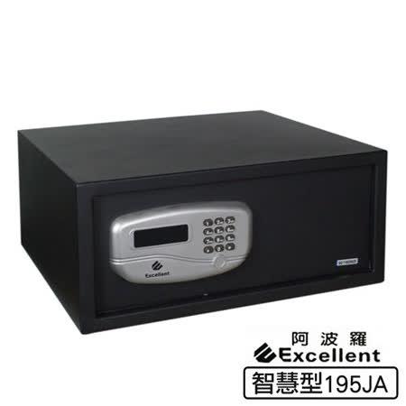 【阿波羅】e世紀電子保險箱_智慧型(195JA)