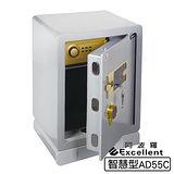 【阿波羅】e世紀電子保險箱_智慧型(AD55C)