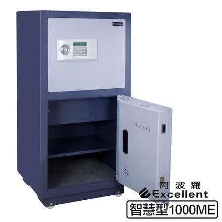 【網購】gohappy【阿波羅】e世紀電子保險箱_智慧型(1000ME)哪裡買高雄 漢 神 百貨 公司