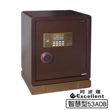 【好物推薦】gohappy【阿波羅】e世紀電子保險箱_智慧型(53ADB)效果24 小時 量販 店