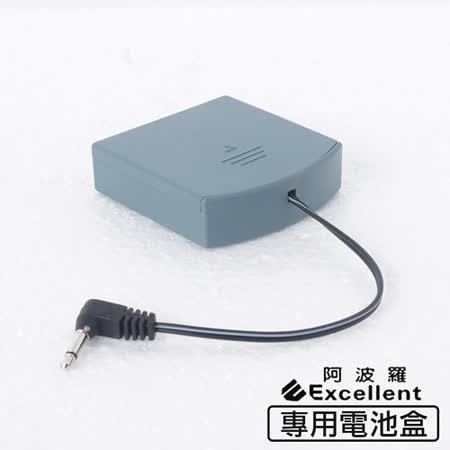 【阿波羅】e世紀電子保險箱_專用電池盒(一般機型)