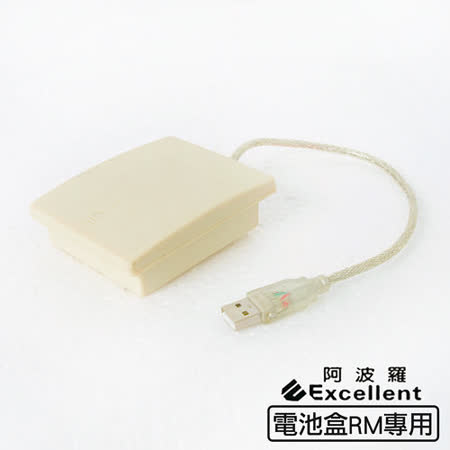 【阿波羅】e世紀電子保險箱_專用電池盒(RM型專用)