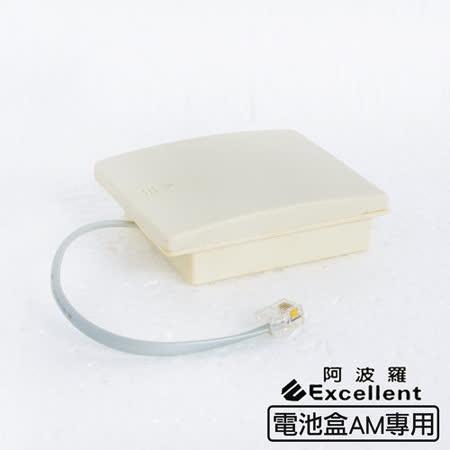 【阿波羅】e世紀電子保險箱_專用電池盒(AM型專用)
