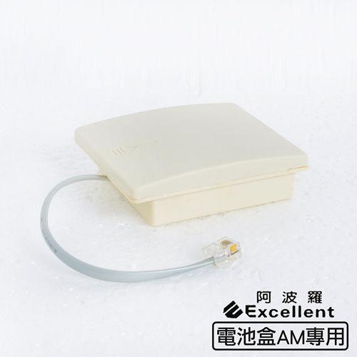~阿波羅~e世紀電子保險箱_ 電池盒^(AM型 ^)