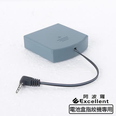 【阿波羅】e世紀電子保險箱_專用電池盒(指紋機專用)
