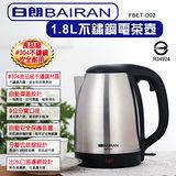 [全新福利品]白朗BAIRAN-高級304不鏽鋼1.8L電茶壺 FBET-D02