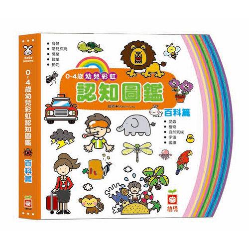 【幼福】0~4歲幼兒彩虹認知圖鑑《百科篇》