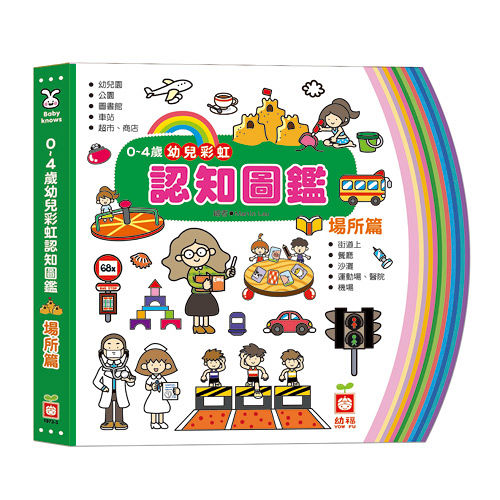 【幼福】0~4歲幼兒彩虹認知圖鑑《場所篇》