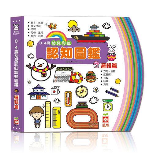 【幼福】0~4歲幼兒彩虹認知圖鑑《邏輯篇》
