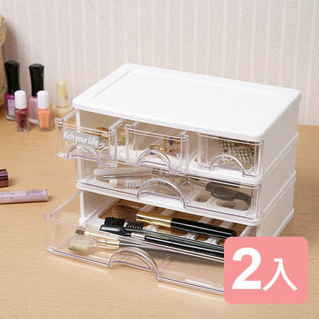 《真心良品》奧莉微3+2抽屜收納盒(2入)
