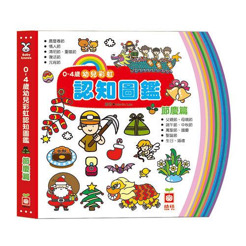 【幼福】0~4歲幼兒彩虹認知圖鑑《節慶篇》