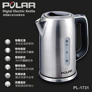 《POLAR普樂》1.7L微電腦定溫快速電茶PL-1731