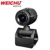 威聚科技WEICHU【黑騎士】1200萬畫素 網路視訊攝影機 WA-370