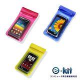 逸奇e-Kit《SJ-B009 手機專用防水袋3米保護套》*三色可選*