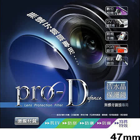 PRO-D 47mm 相機鏡頭專用-水晶UV保護鏡