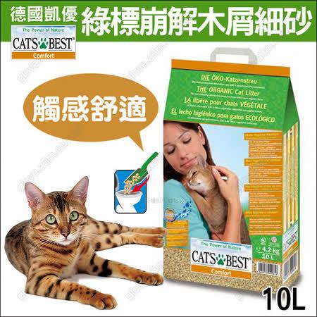 德國Cat's Best《凱優木屑細砂(崩解型)綠標貓砂10公升》柔軟舒適