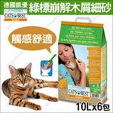 【6包組】德國Cat's Best《凱優木屑細砂(崩解型)綠標貓砂10公升*6包組》