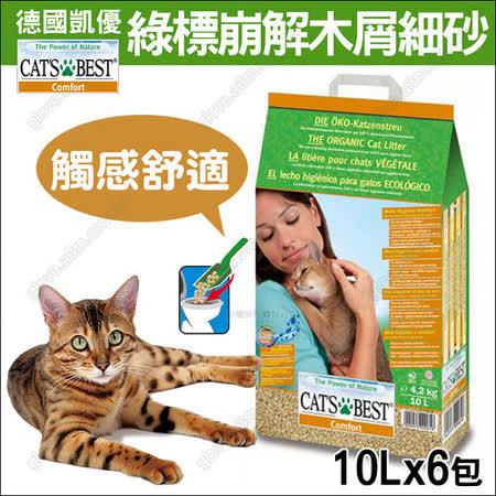 【勸敗】gohappy線上購物【6包組】德國Cat's Best《凱優木屑細砂(崩解型)綠標貓砂10公升*6包組》評價好嗎遠東 百貨 花蓮