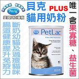 獸醫師推薦!美國貝克《貓用奶粉PLUS》含FOS果寡糖+益生菌