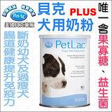 獸醫師推薦!美國貝克《犬用奶粉PLUS》含FOS果寡糖+益生菌