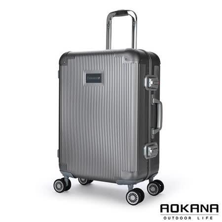 AOKANA FEIXUEER尊崇旗艦 29吋輕量鋁鎂合金行李箱10年保固(深鐵灰)96-001A