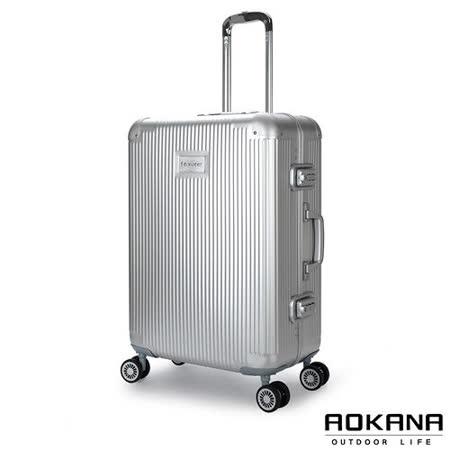 AOKANA FEIXUEER尊崇旗艦 29吋輕量鋁鎂合金行李箱10年保固(銀鋁色)96-001A